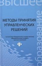 Методы принятия управленческих решений. Учебное пособие