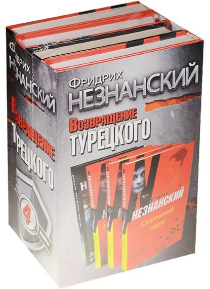 Незнанский Ф. Возвращение Турецкого (комплект из 4-х книг в упаковке) изнер клод четыре элегантных детектива комплект из 4 х книг