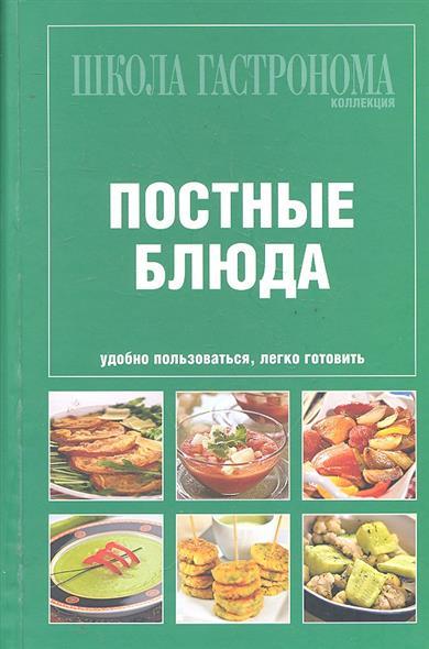 Школа Гастронома Постные блюда