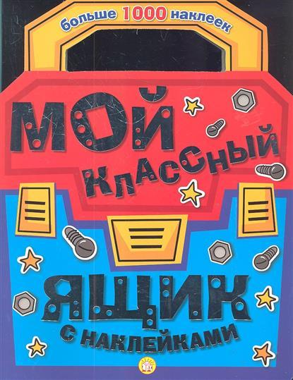 Сколлен К Стрэтфорд Ш худ Мой классный ящик с наклейками Больше 1000 наклеек