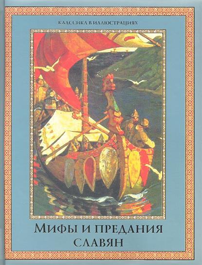 Мифы и предания славян