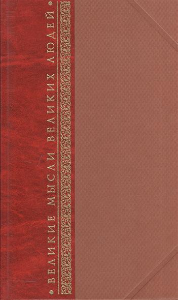 Комарова И., Кондрашов А. (сост.) Великие мысли великих людей 3тт великие мысли великих людей в трех томах древний мир