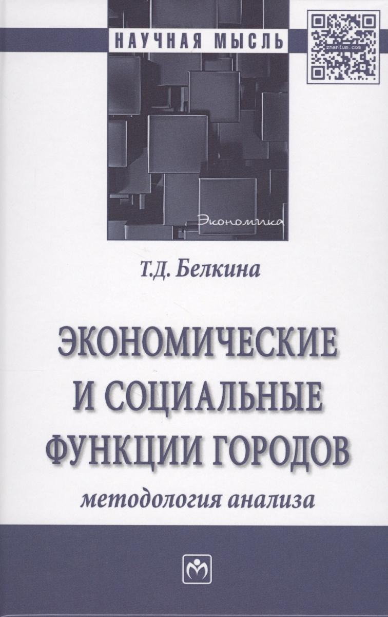 Белкина Т. Экономические и социальные функции городов. Методология анализа