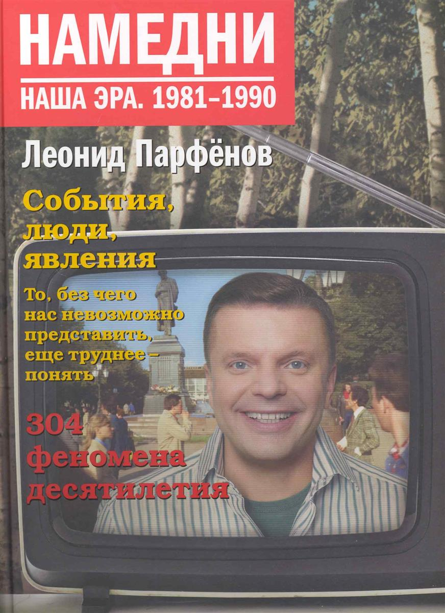 Парфенов Л. Намедни Наша эра 1981-1990 намедни наша эра 1961 1970