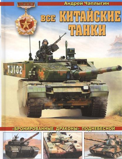 Чаплыгин А. Все китайские танки. Бронированные драконы Поднебесной ISBN: 9785699896158