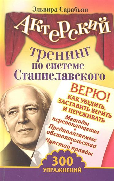Актерский тренинг по сист. Станиславского Верю 300 упражнений
