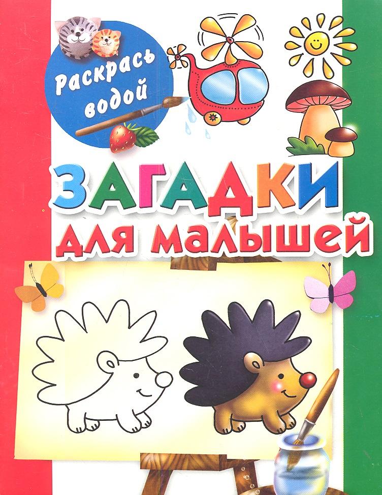 Дмитриева В. (сост.) Загадки для малышей ISBN: 9785170771158 дмитриева в сост принцессы isbn 9785171079994
