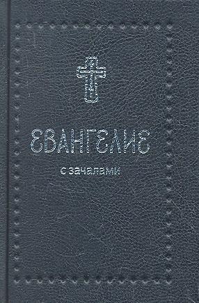 Евангелие. С зачалами отсутствует евангелие на церковно славянском языке