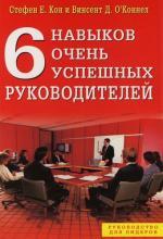 Кон С. 6 навыков очень успешных руководителей