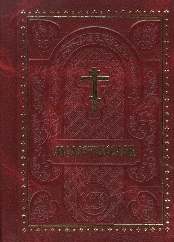 Православный молитвослов ISBN: 9785990835252 православный молитвослов со словарем