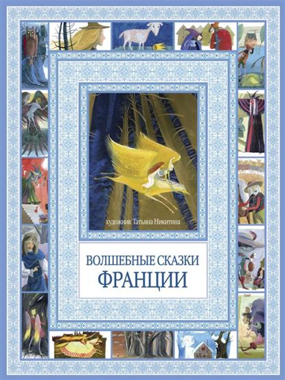 Никитина Т. (худ.) Волшебные сказки Франции