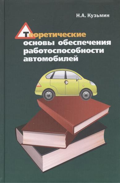 Кузьмин Н. Теоретические основы обеспечения работоспособности автомобилей: Учебное пособие