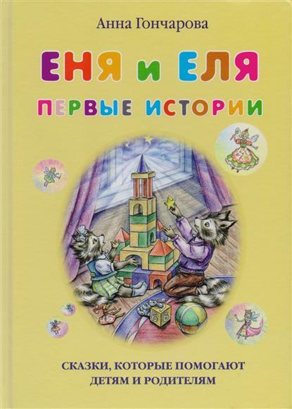Гончарова А. Еня и Еля. Первые истории анна гончарова еня и еля летние истории