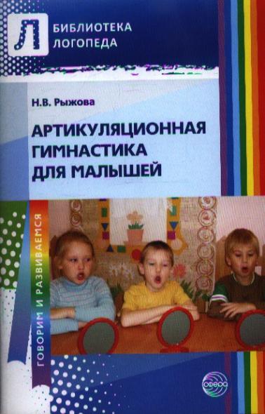 Рыжова Н. Артикуляционная гимнастика для малышей н н козак гимнастика для снайпера