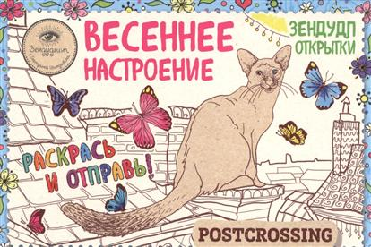 Иолтуховская Е. Зендудл-открытки Весеннее настроение. Раскрась и отправь!
