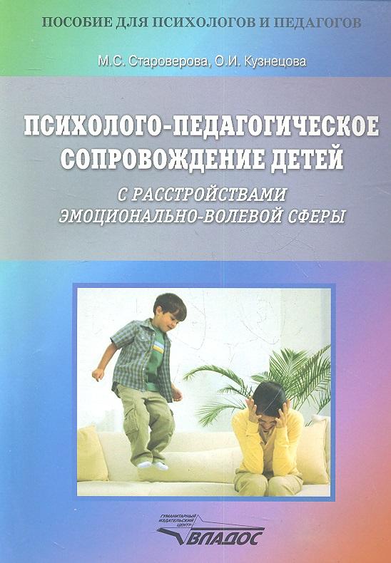 Психолого-педагогическое сопровождение детей с расстройствами эмоционально-волевой сферы. Практические материалы для психологов, педагогов и родителей