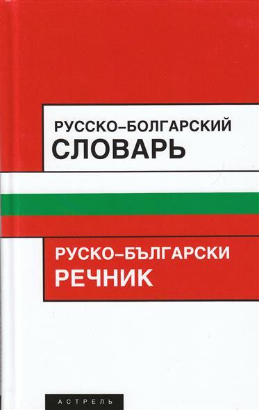 Червенкова И. и др. Русско-болгарский словарь