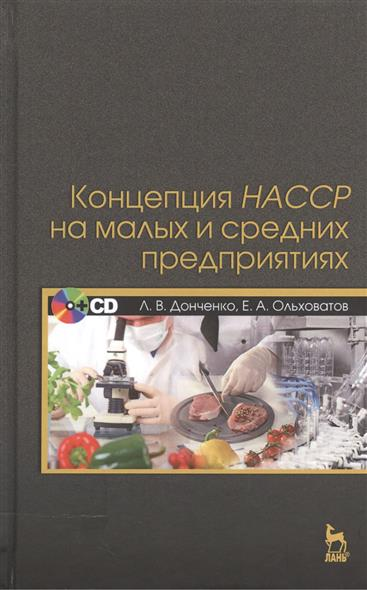 Донченко Л., Ольховатов Е. Концепция НАССР на малых и средних предприятиях (+CD) связь на промышленных предприятиях