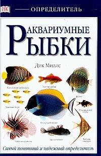 Миллс Д. Аквариумные рыбки аквариумные рыбки в ейске