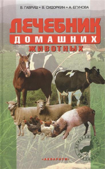 Лечебник домашних животных