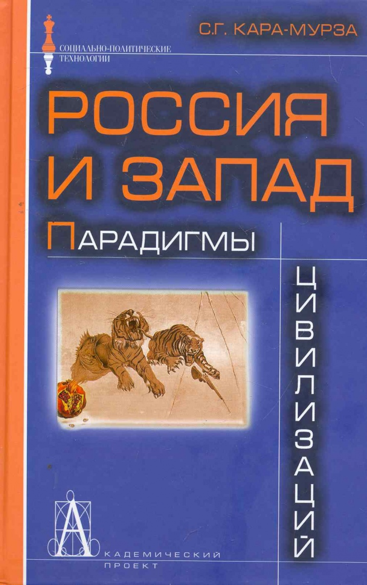 Кара-Мурза С. Россия и Запад Парадигмы цивилизаций ISBN: 9785902767565
