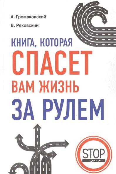 Книга, которая спасет вам жизнь за рулем. 2 издание