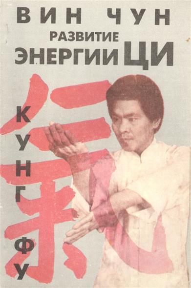 Вин Чун. Книга первая. Кунг фу. Развитие энергии Ци