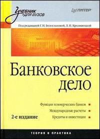 Белоглазова Г. (ред.) Банковское дело Белоглазова