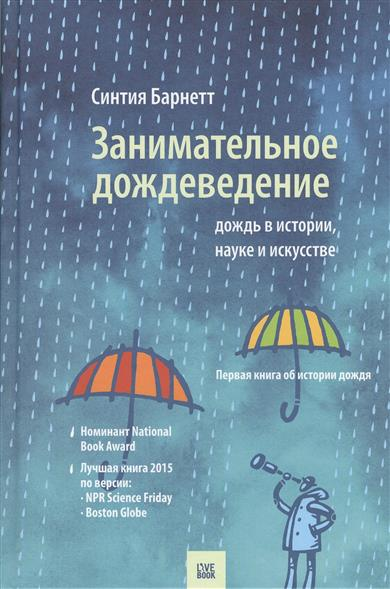Занимательное дождеведение: Дождь в истории, науке и искусстве