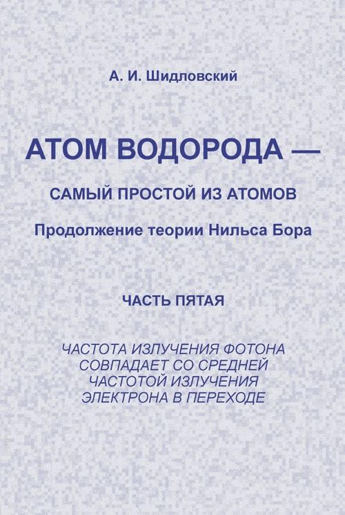 Шидловский А.: Атом водорода - самый простой из атомов Продолжение теории Нильса Борна ч. 5…