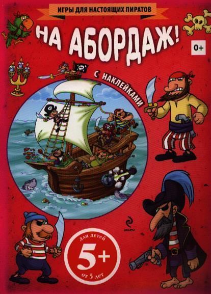 На абордаж! Игры для настоящих пиратов. С наклейками. Для детей от 5 лет
