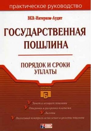 Семенихина В.: Гос. пошлина Порядок и сроки уплаты