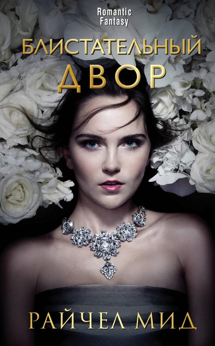 Мид Р. Блистательный Двор exquisite lolita beaded hollow pendant lace charm bracelet with ring for women