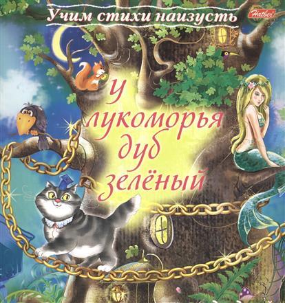 У лукоморья дуб зеленый (5-6 лет)