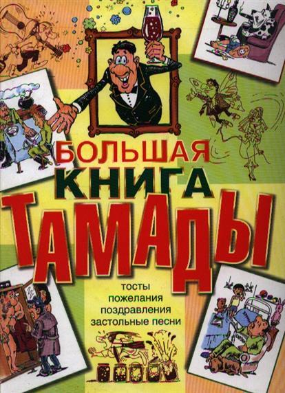 Большая книга тамады Тосты Пожелания Поздравления Застольные песни