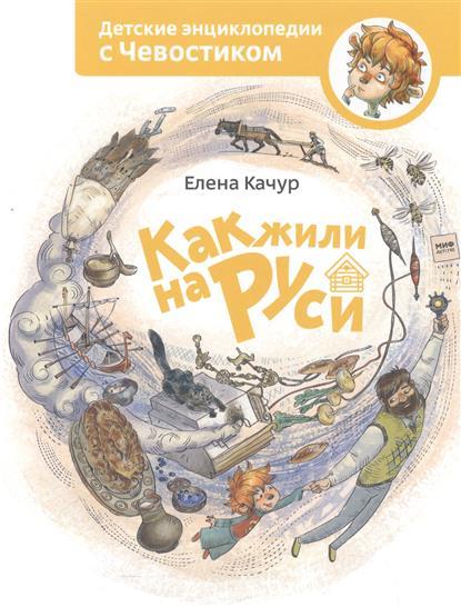 Качур Е. Как жили на Руси елена качур как жили на руси