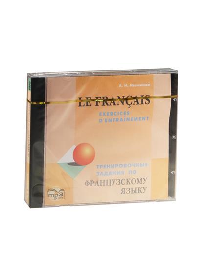 Тренировочные задания по французскому языку = Le Francais Exercices D`Entrainement (MP3) (Каро)