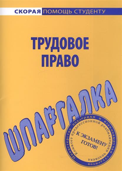 Шпаргалка по трудовому праву России