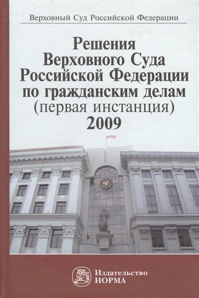 Решения Верховного Суда Российской Федерации по гражданским делам (первая инстанция), 2009. Сборник