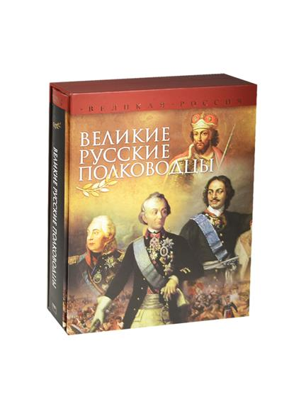 Бутромеев В., Бутромеев В. (ред.) Великие русские полководцы