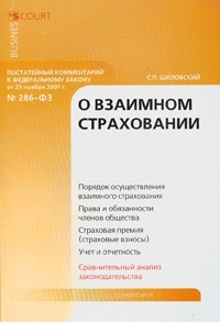 Комм. к ФЗ О взаимном страховании