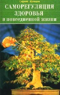 Шевцов С. Саморегуляция здоровья в повседневной жизни