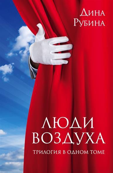 Рубина Д. Люди воздуха. Трилогия в одном томе книги эксмо люди воздуха трилогия в одном томе
