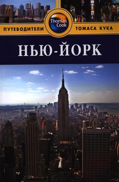 Бейли Э., Бейли Р. Нью-Йорк. Путеводитель. 3-е издание, переработанное и дополненное