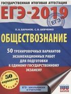ЕГЭ-2019. Обществознание. 50 тренировочных вариантов экзаменационных работ для подготовки к единому государственному экзамену