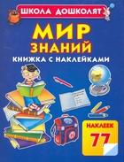 Мир знаний Кн. с накл.