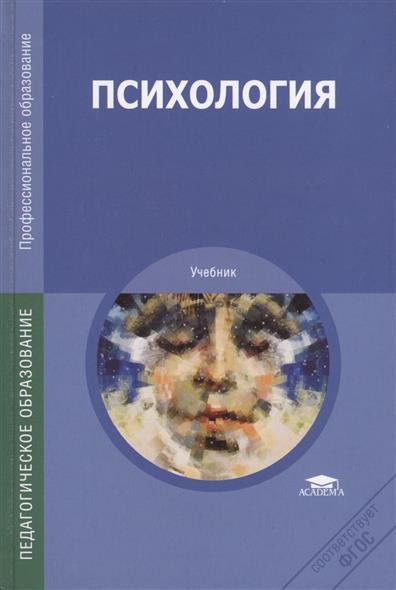 Психология. Учебник. 12-е издание, стереотипное
