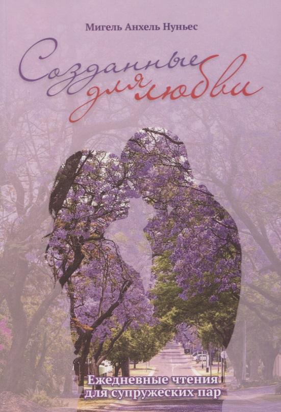 Созданные для любви. Ежедневные чтения для супружеских пар