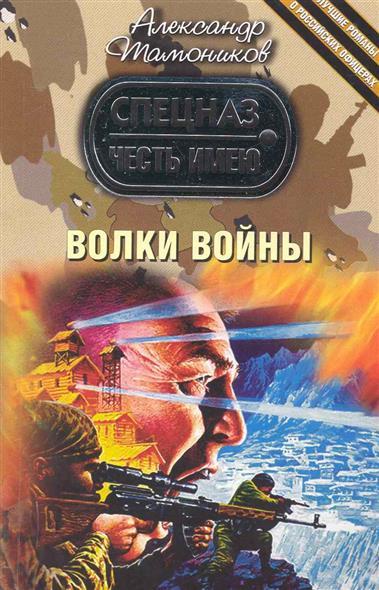Тамоников А. Волки войны тамоников а синдром войны