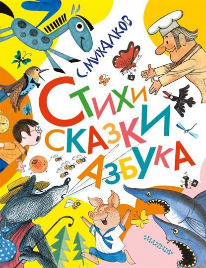 Михалков С. Стихи. Сказки. Азбука ISBN: 9785170872022